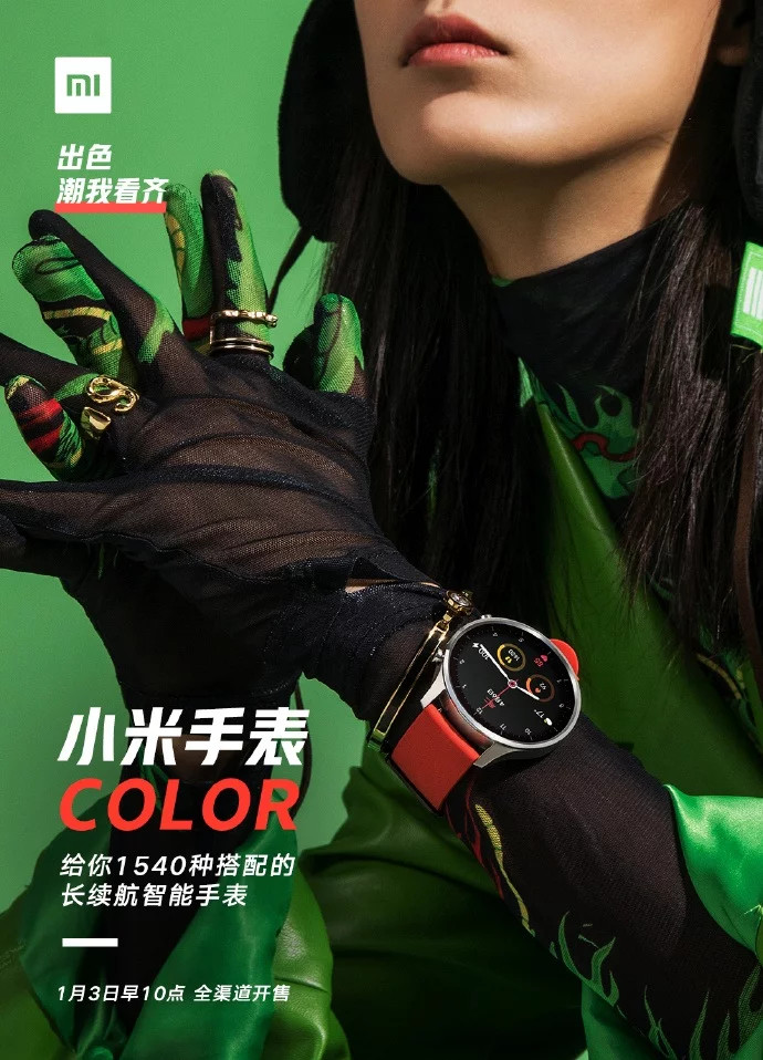 Xiaomi color watch 074050