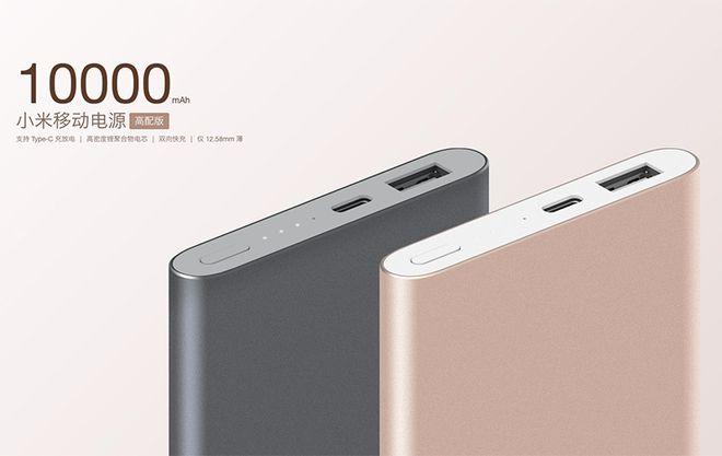Xiaomi-Mi-Power-Bank-Pro 0