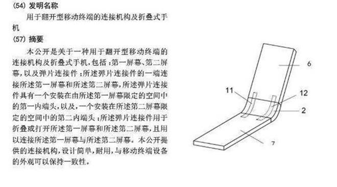 xiaomi-foldable Copy